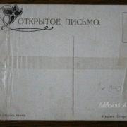 Стара запакована дореволюційна листівка
