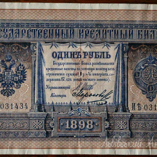 Рубль 1898 год Бона