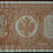 Банкнота один рубль 1898