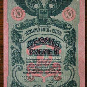 Разменный билет г. Одессы десять рублей 1917