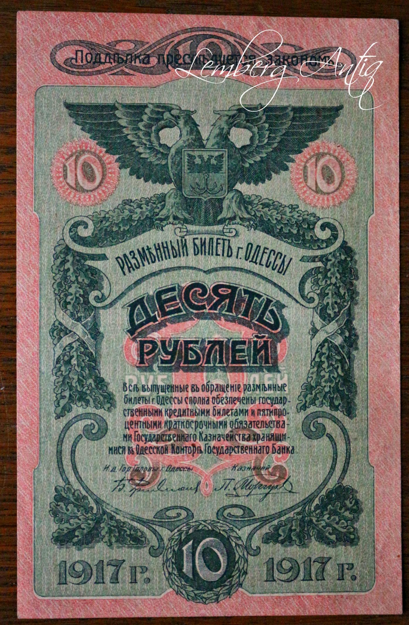 Банкнота розмінний білет м. Одеси