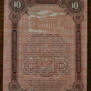 Одеса 1917 банкнота десять рублів