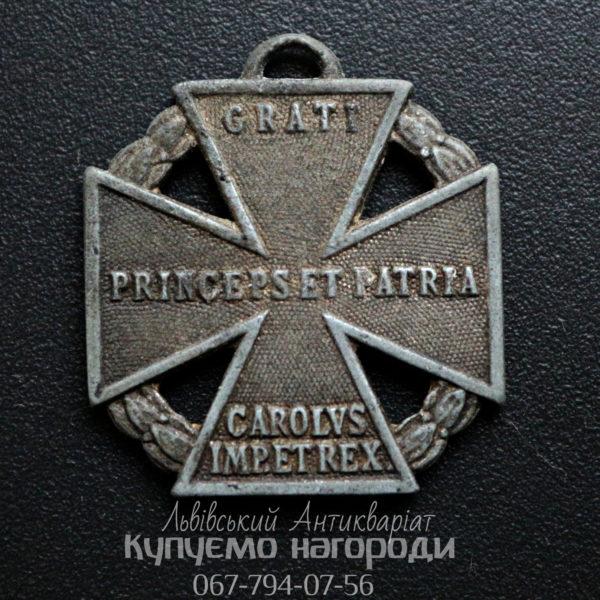 Войсковой Крест Императора Карла
