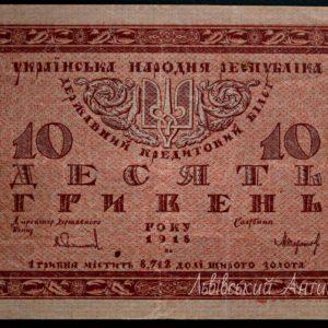 Десять гривень УНР 1918