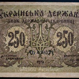 250 гривен УНР 1918