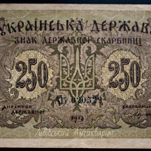 Старі Українські гроші