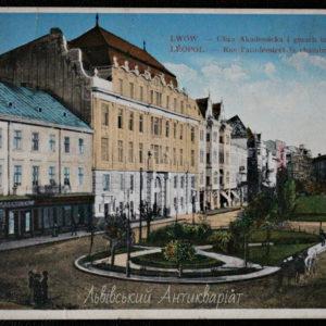 Открытка Львов улица Академичная 1911 год