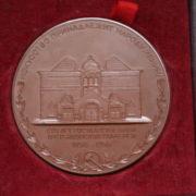 Коллекционная медаль.