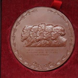 """Настільна медаль """"Третьяковської галереї 100 років"""""""