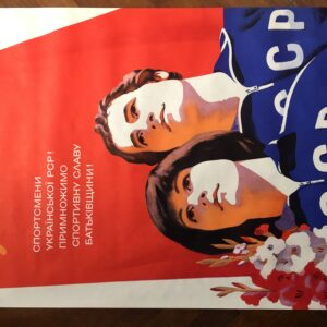 Спортивна агітація, плакат.