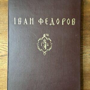 Іван федоров. Альбом рисунків 1949 рік